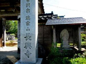 長興寺寺標