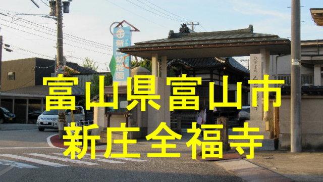 全福寺アイキャッチ画像