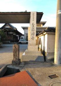全福寺寺標