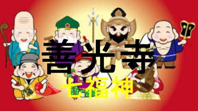 善光寺七福神アイキャッチ画像