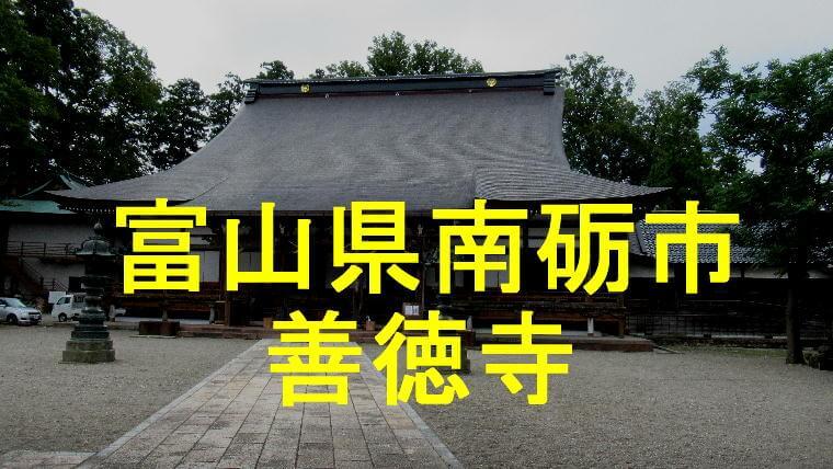 善徳寺アイキャッチ画像