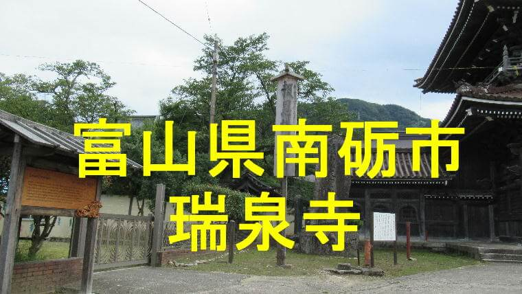 瑞泉寺アイキャッチ画像