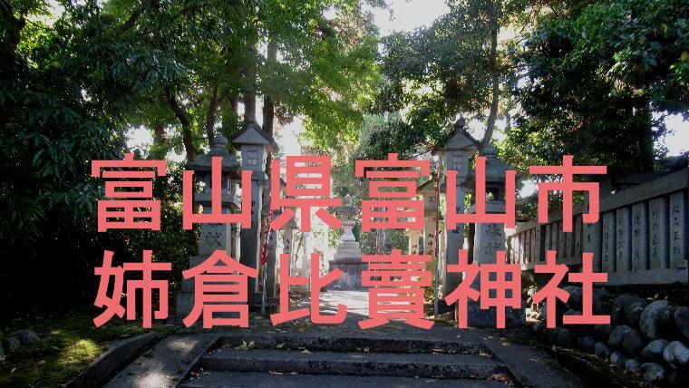 姉倉比賣神社アイキャッチ画像