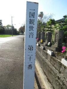 越中一国三十三観音霊場