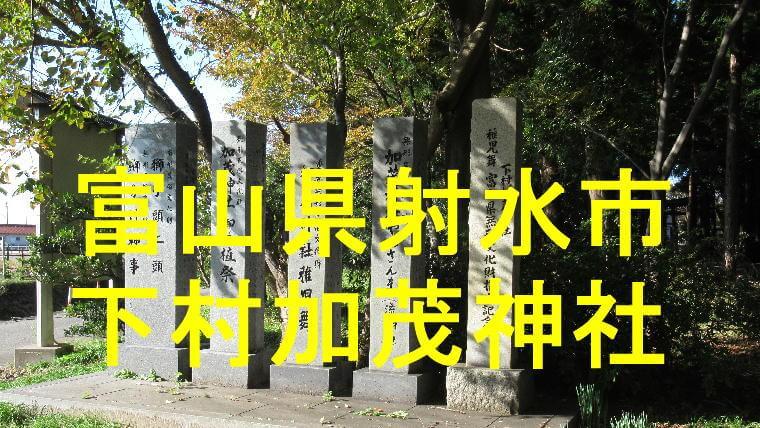 下村加茂神社アイキャッチ画像