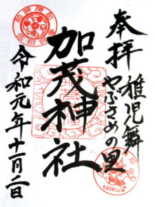 下村加茂神社御朱印