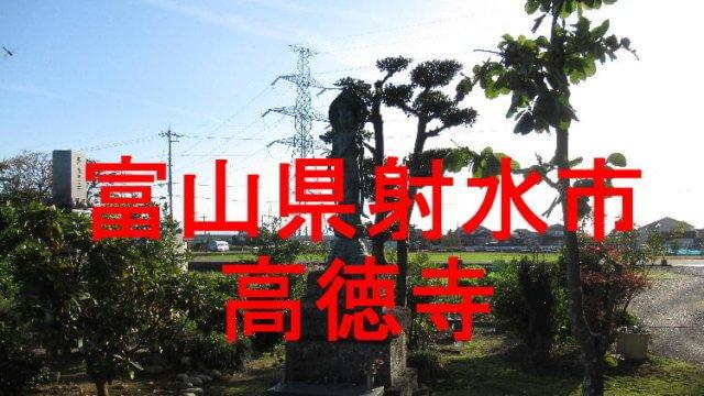 高徳寺アイキャッチ画像