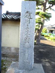 高徳寺霊場標柱