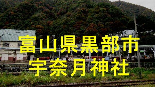 宇奈月神社アイキャッチ画像