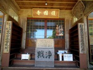 護國寺本堂